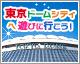 東京ドームシティへ遊びに行こう!選べる特典付プラン!
