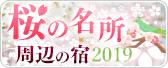 お花見シーズンにおすすめ!桜の名所周辺の宿