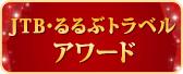 JTB・るるぶトラベルアワード2013