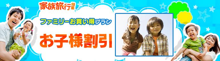 【家族旅行特集】ファミリーお買い得プラン お子様割引
