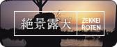 絶景露天| ZEKKEI ROTEN