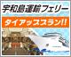宇和島運輸フェリータイアッププラン!!