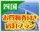 【四国】お土産500円買物券付プラン♪