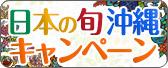 『日本の旬 沖縄』キャンペーン