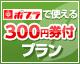コンビニ【ポプラ】グループで使える!300円券付きプラン♪