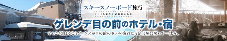 ゲレンデ目の前のホテル・宿【スキー・スノーボード特集】