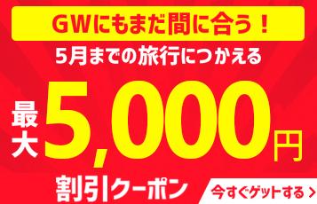 GW最大5000円クーポン