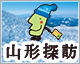 山形探訪 ~日本人の心のふるさとを訪ねる旅 山形日和。~