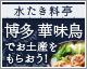 博多伝統の味!水たき料亭「博多 華味鳥」でお土産をもらおう!