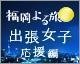 福岡よる旅★出張女子応援編!出張だけど宿泊も楽しみ!な特集◆