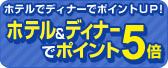 【ポイント5倍】ホテル&ディナー