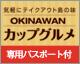 沖縄本島内で『カップグルメ』39カ所を制覇しよう!