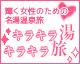 「キラキラ湯☆キラキラ旅」 ~輝く女性のための名湯温泉旅~