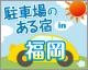 福岡に車を使って旅行♪出張!する方へ!福岡の駐車場特集♪♪