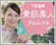 【素肌美人プロジェクト】下呂温泉~どうせならきれいなる旅。~