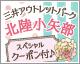 三井アウトレットパーク 北陸小矢部特集 お得なスペシャルクーポン付♪