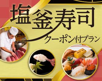 伊達な塩釜寿司を食べよう♪「塩釜寿司業組合クーポン」