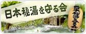 日本秘湯を守る会 会員宿