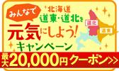 この冬 最大20,000円割引クーポンで《道東・道北エリア》を旅しよう!