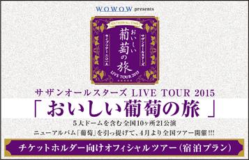 「サザンオールスターズLIVE TOUR 2015」航空券付プラン