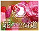 「山陰・山陽花めぐり街道」★花の施設の特典証&ガイドブック付