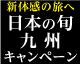 九州の旬の魅力を感じていただくキャンペーン