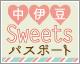ご当地限定Sweetsめぐり♪中伊豆Sweets旅行