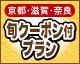 京都・滋賀・奈良エリアで使える『旬クーポン』特集