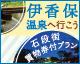 伊香保温泉・ぶらり石段街買い物 500円券付き!