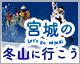 宮城の冬山に行こう!!