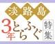 淡路島で冬のごちそうを味わおう!淡路島3年とらふぐ特集
