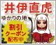 【浜名湖・舘山寺】井伊直虎ゆかりの地!選べるお得な特典付