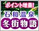 ~石和温泉冬街めぐり~1000円の金券にポイントUPの特典付