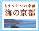 """もう一つの京都 """"海の京都"""" 体験型プログラムが楽しい♪お得"""