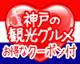 恋する神戸♪