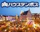 九州長崎のハウステンボスへ行こう!
