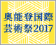 奥能登国際芸術祭2017を楽しもう!