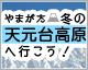 米沢八湯会の温泉宿に泊まって絶景の天元台高原へ行こう!