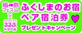 福島フェス2019×るるぶトラベル