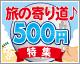 中部8県合同 旅の寄り道♪500円券企画