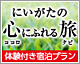 """日本の北限茶処「村上」で学ぶ""""茶塾"""""""