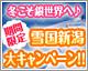 """冬こそ銀世界へ♪""""期間限定""""雪国新潟大キャンペーン!!"""