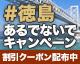#徳島あるでないでキャンペーン