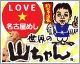 LOVE★名古屋めし★「世界の山ちゃん」で使えるお食事券付き