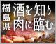 5年連続日本一、世界に誇る福島の酒。酒を知り肉に臨む