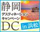 静岡デスティネーションキャンペーンin浜松