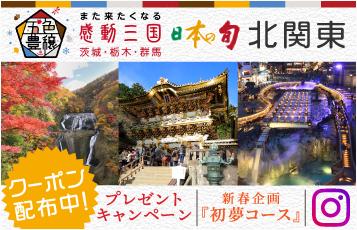 日本の旬北関東