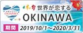 夏だけじゃない、あったか沖縄へ!日本の旬 沖縄