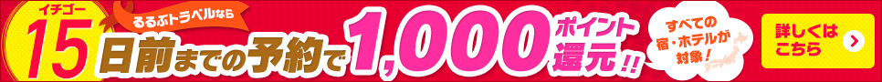 �C�`�S�[�L�����y�[���I1,000�|�C���g�Ҍ��I
