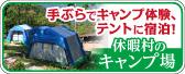 休暇村でキャンプ